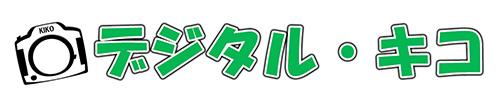 フォトショップ デジタル・キコ|東中野にある写真専門店